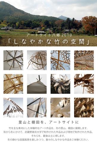 yasato2009.jpg