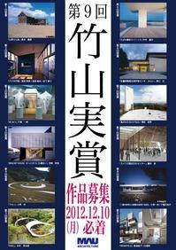 2012竹山チラシ表out.jpg