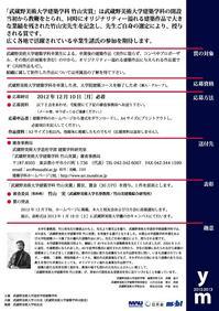 2012竹山チラシ裏out.jpg