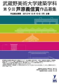 2012芦原チラシ表out.jpg