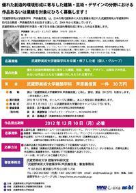 2012芦原チラシ裏out.jpg