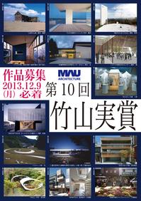 2013竹山賞チラシ表.jpg