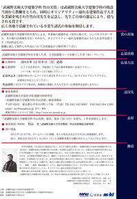 2013竹山賞チラシ裏.jpg