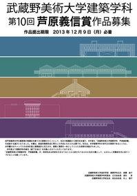 2013芦原賞チラシ表.jpg