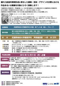 2013芦原賞チラシ裏.jpg