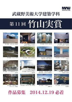 2014takeyama_01.jpg