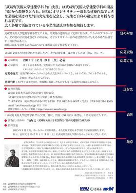 2014takeyama_02.jpg