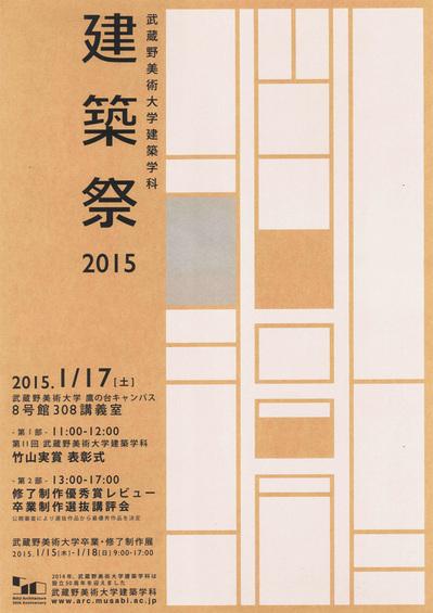 2014kenchikusai.jpg