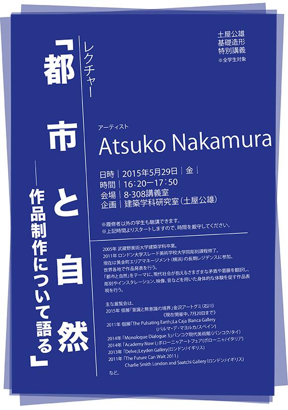 AtsukoNakamura