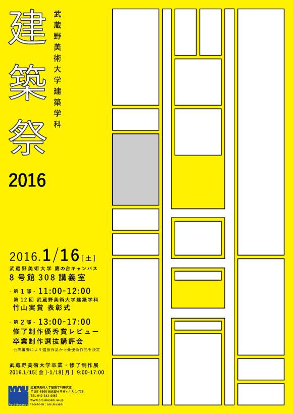 建築祭2016