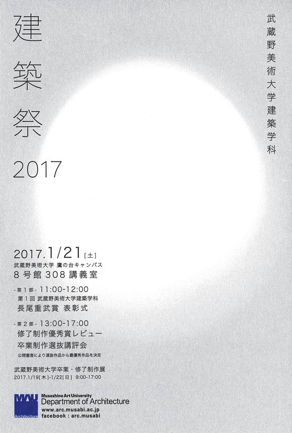 建築祭2017