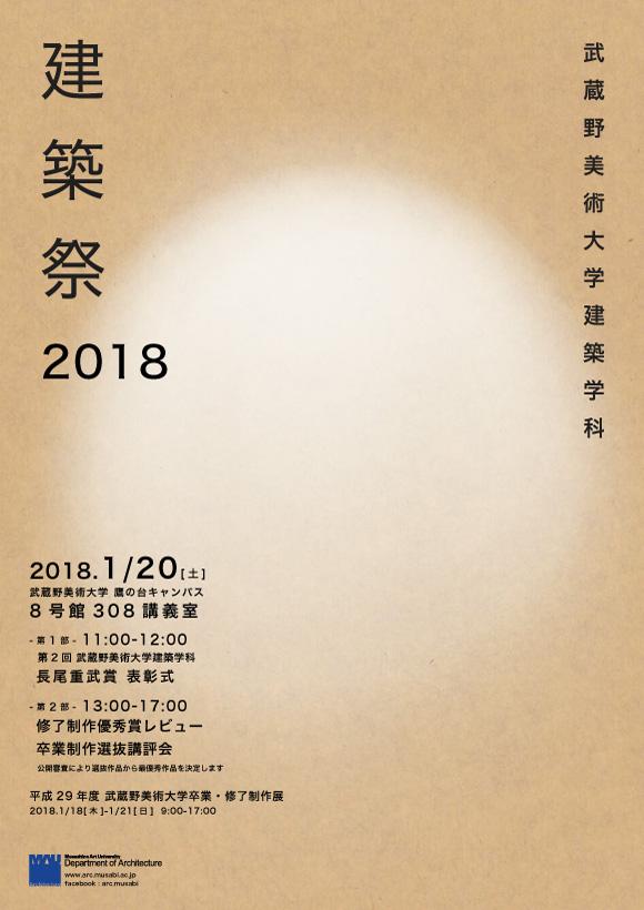建築祭2018