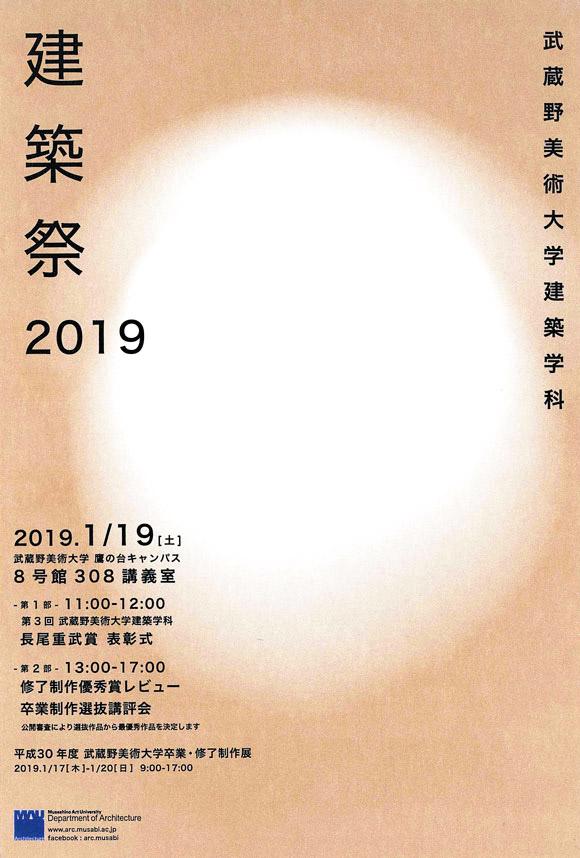 建築祭2019
