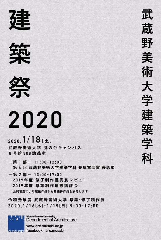 建築祭2020