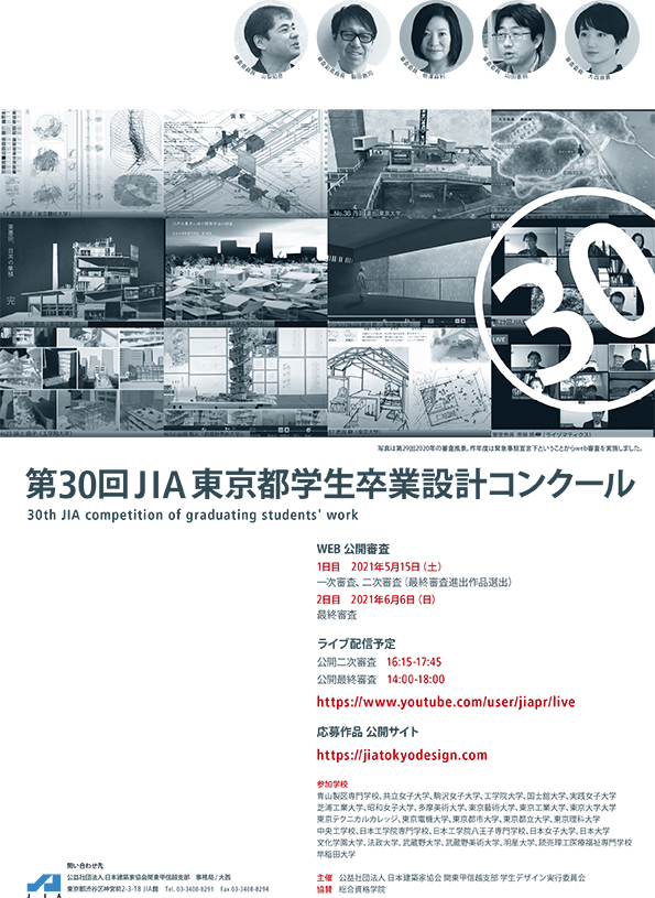 JIA_Flyer_2021