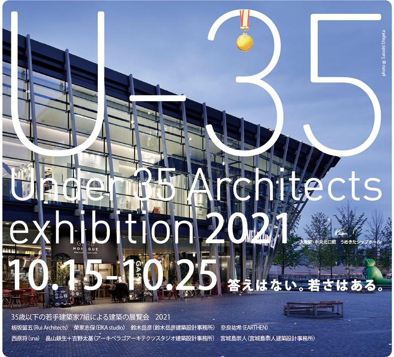 Under 35 Architects exhibition 2021