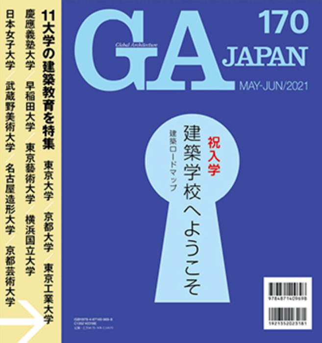 GA JAPAN 170
