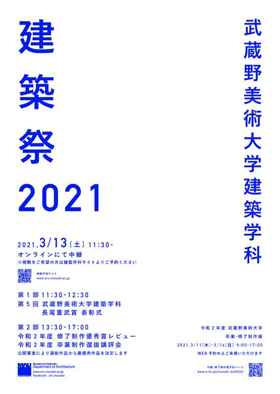 建築祭2021