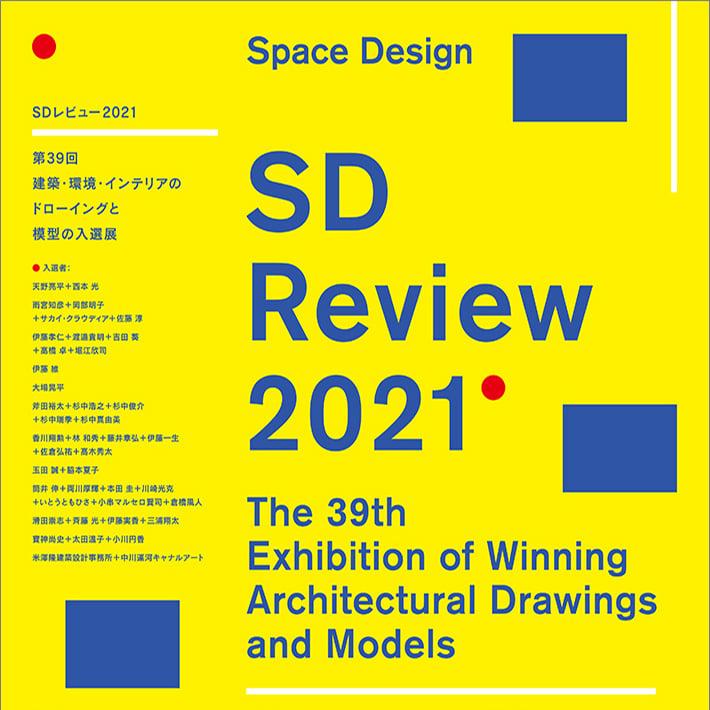 SDレビュー2021