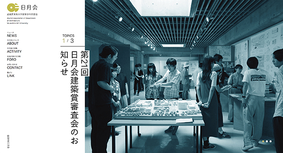 日月会HP リニューアルのお知らせ